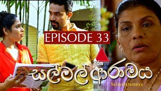 සල් මල් ආරාමය | Sal Mal Aramaya | Episode 33 | Sirasa TV Thumbnail