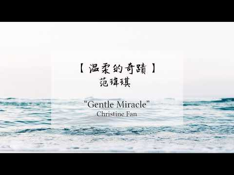 [My Dear Boy OST] 范瑋琪 Christine Fan - Gentle Miracle 溫柔的奇蹟 lyrics 歌词 (CHN/PINYIN/ENG)