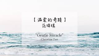 [My Dear Boy OST] 范瑋琪 Christine Fan - Gentle Miracle 溫柔的奇蹟 lyrics 歌词 (CHN/PINYIN/ENG)