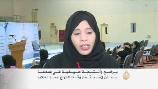 أنشطة صيفية بسلطنة عمان لاستثمار وقت فراغ الطلاب