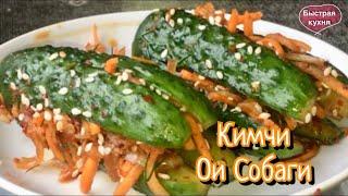 Острая закуска Кимчи из огурцов Ои Собаги.