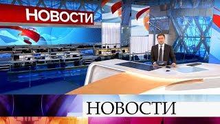 Выпуск новостей в 09:00 от 01.08.2019