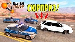 ПОЛИЦЕЙСКАЯ ПОГОНЯ ЗА МАШИНОЙ С СЮРПРИЗОМ В BEAMNG DRIVE! (BeamNG.drive ПОГОНЯ)