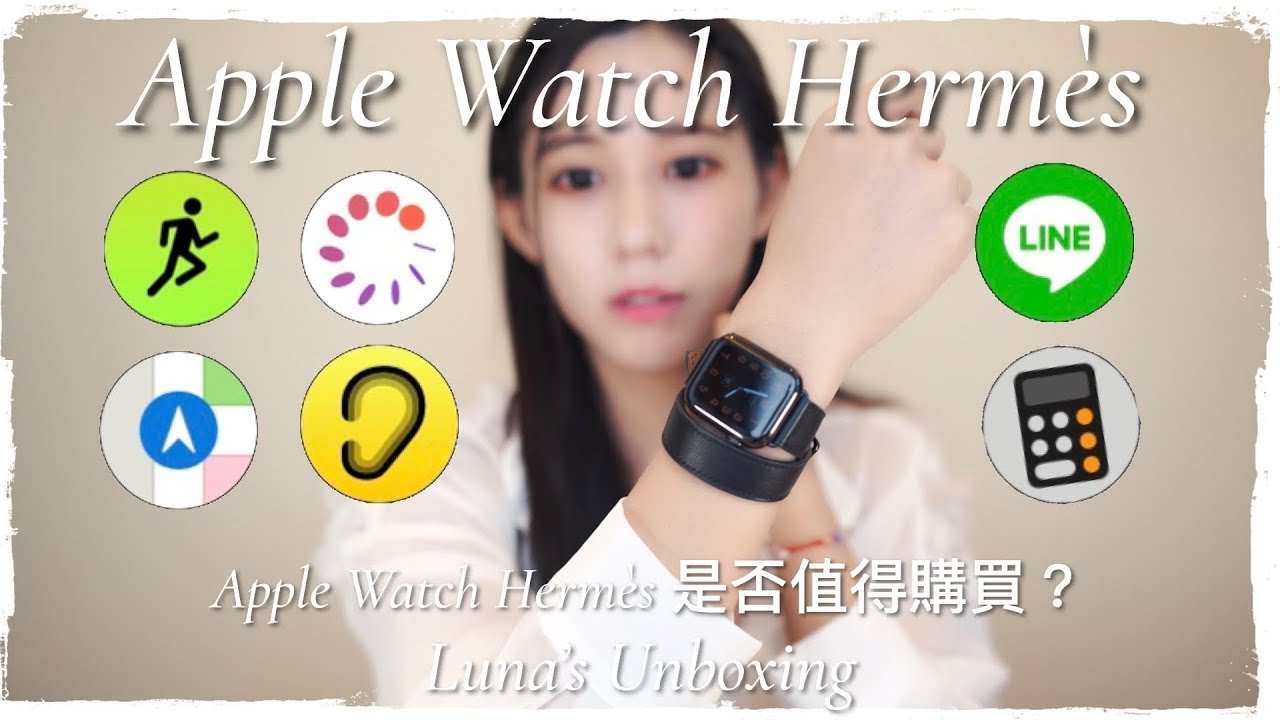 【美人攻略】 Hermès 愛馬仕 Apple Watch S5 Hermès Version 值得買嗎? 常用功能介紹 錶帶搭配