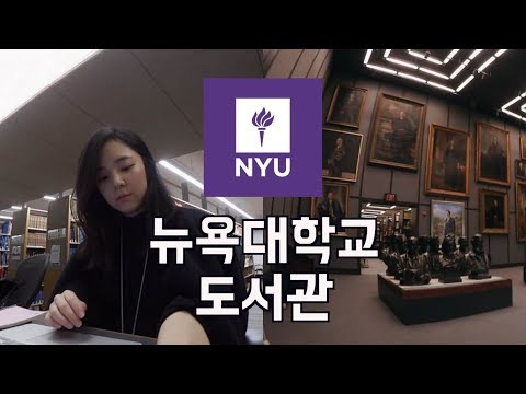 NYU LIBRARY 뉴욕대 도서관에서 같이 공부해요 ✏️ STUDY WITH ME w/ White Noise & Typing [ENG CC]