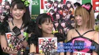 人気アイドルグループ「モーニング娘。」が11月2日、表紙を飾った月刊テ...