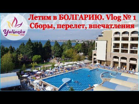 БОЛГАРИЯ: сборы, перелет, наш отель SOL Nessebar Bay 4*  ROOM-TOUR. VLOG # 1