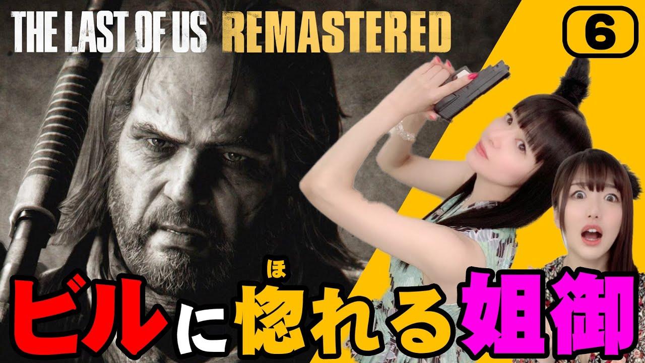 #6 声優 田中理恵の『The Last of Us』実況|ビルがかっこよすぎて姐さんが惚れる【姐さんTV】