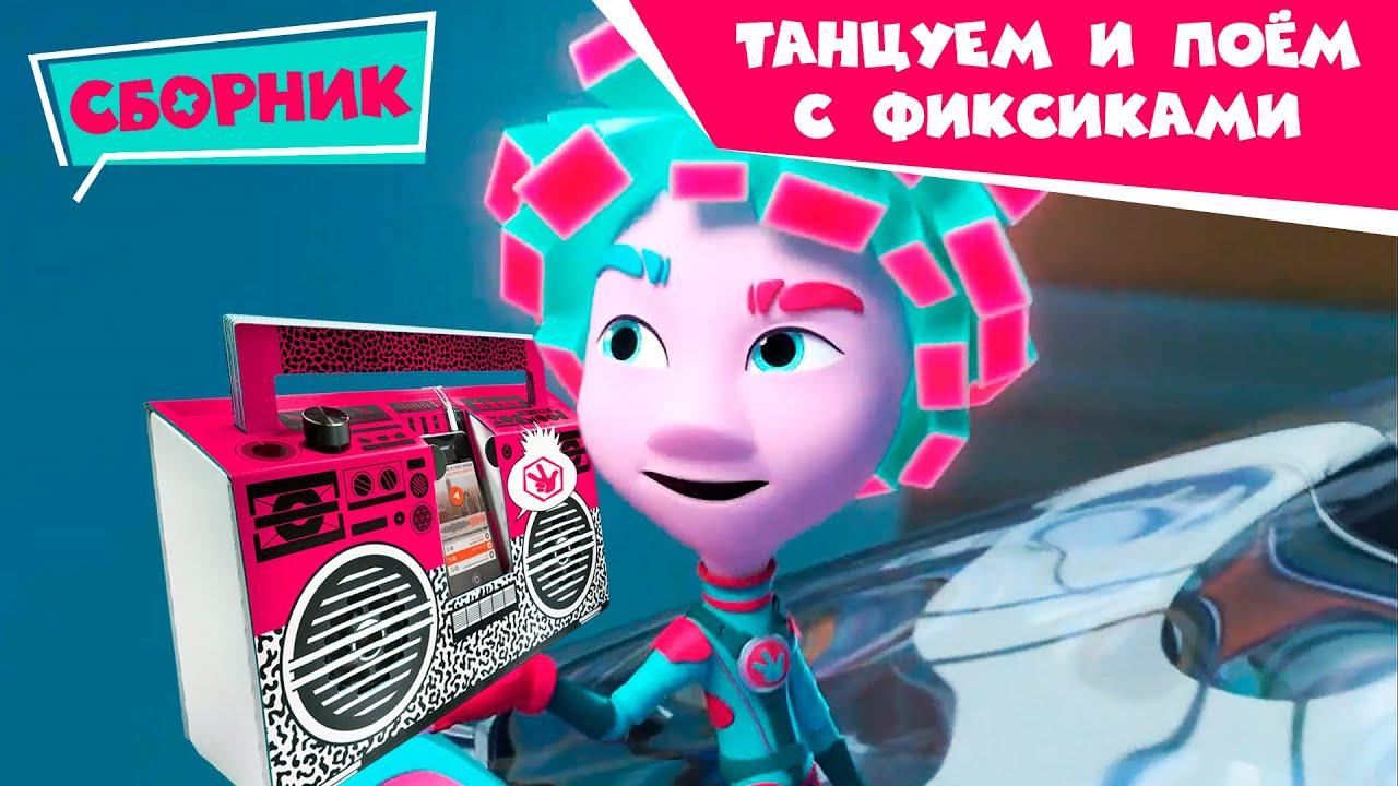 Фиксики - Танцуем и поем с фиксиками✌️🧑🎤💃 🕺 (Танцы, Музыкальная шкатулка, Граммофон, Барабан...)