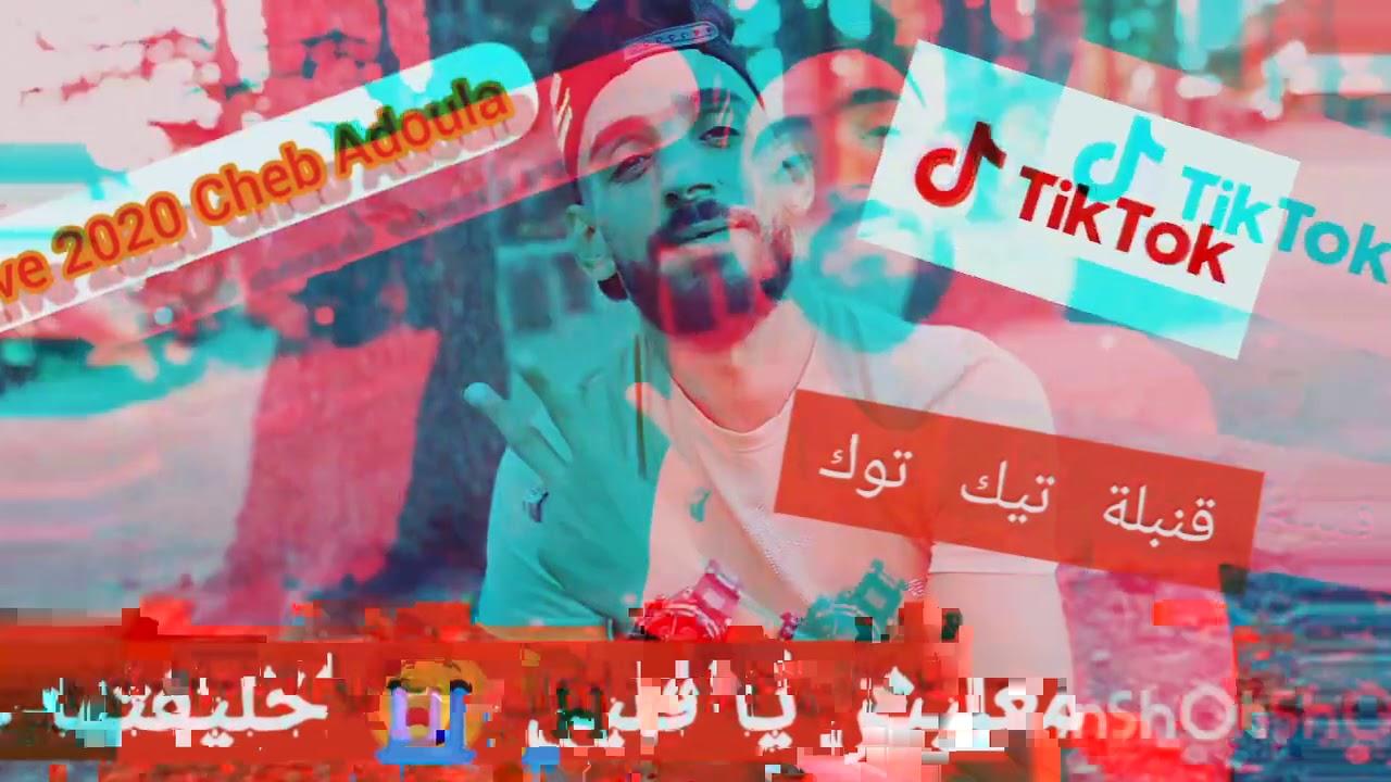 Download Cheb Adoula live 2020 معليش يا قلبي 😭  نطيها في بوطي 💊💊 خليفتها علا ربي 😭🎵🎤
