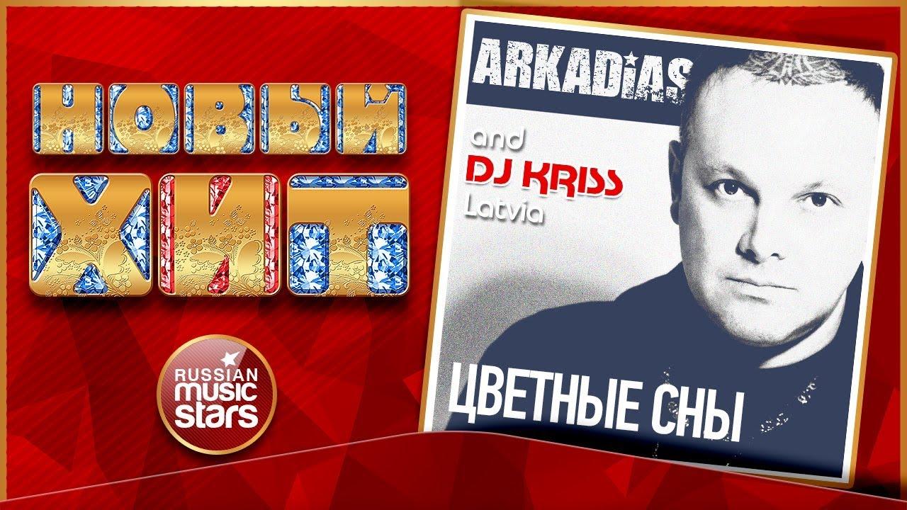 ARKADIAS & DJ KRISS LATVIA — ЦВЕТНЫЕ СНЫ ★ НОВАЯ ПЕСНЯ ★ НОВЫЙ ХИТ ★