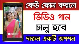 ফোন আসলেই ভিডিও গান হবে দারুন একটি অ্যাপ। Video Ringtone For Android.