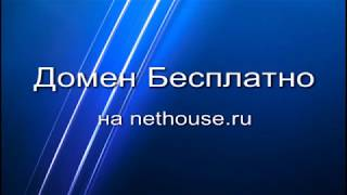 Регистрация домена на Nethouse.ru (Бесплатно)