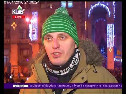 Телеканал Київ: 01.01.18 Столичні телевізійні новини 21.00
