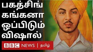 Bhagat Singhகை கங்கனாவுடன் ஒப்பிட்ட நடிகர் விஷால்   1920இல் பகத் சிங் என்ன செய்தார்?   Vishal