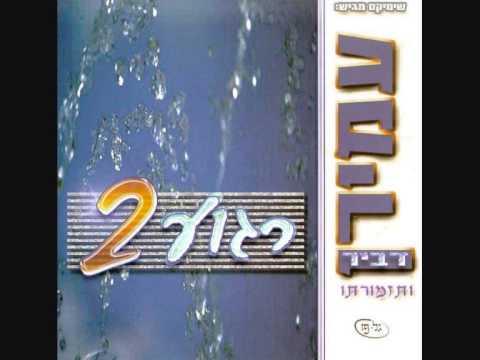 עמירן דביר והלהקה | רגוע 2 Amiran Dvir & Band | Relax