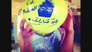 zin nhar el youm saha 3idkoom