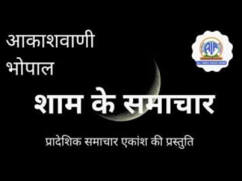 AIR News,Bhopal-Evening Bulletin 8th August