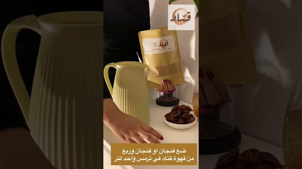 قهوة قناد العربية سريعة التحضير Youtube