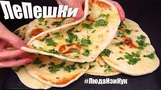 Вместо ХЛЕБА Лепешки с чесноком и зеленью на сковороде Индийские лепешки НААН Индийская кухня рецепт
