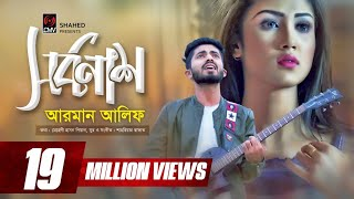 Sorbonash Arman Alif Mp3 Song Download