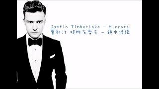 Justin Timberlake-Mirrors(賈斯汀 提姆布雷克-鏡中情緣 中文字幕)