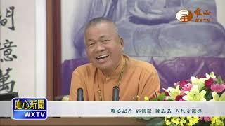 【唯心新聞50】  WXTV唯心電視台