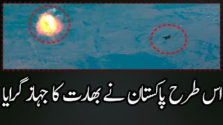 This is How Pakistani JF-17 Jet Performed with Indian Plane thumbnail