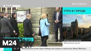 Президент Франции приедет в Москву на 9 мая - Москва 24