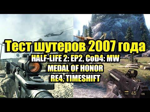 Тест шутеров 2007 года #1. HALF-LIFE 2: EP2, CoD4: MW, MEDAL OF HONOR, RE4, TIMESHIFT
