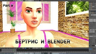 The Sims 4.Blender.Бертрис и Blender.Часть 9.Hairstyle Korra.Причёска Корра.
