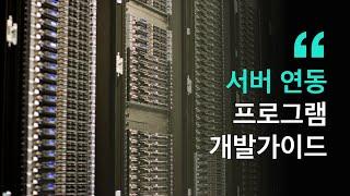 서버와 연동하는 프로그램 개발 가이드