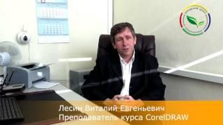 Презентация курса CoreDRAW - обучение в учебном центре ГЦДПО
