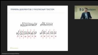 16.02.17 Вебинар «Автоматизация обработки документов с рукописным текстом»