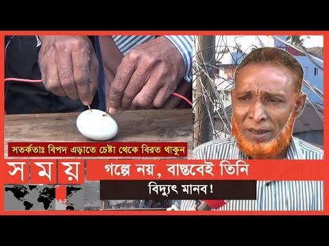 Exclusive: শরীরের বিদ্যুৎ প্রবাহ দিয়েই করেন ডিম সিদ্ধ! | Electric Man | Somoy TV
