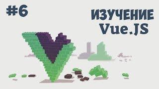 Vue.js для начинающих / Урок #6 - Создание компонентов