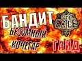 Path of Exile 3.3 - Бандит - Гайд новичку - Имба билд
