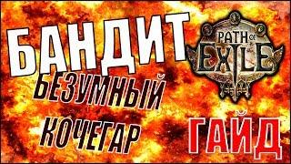 pATH OF EXILE ГАЙД НА БАНДИТА