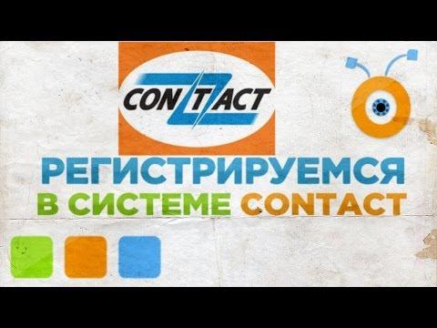 знакомства по системе контакт