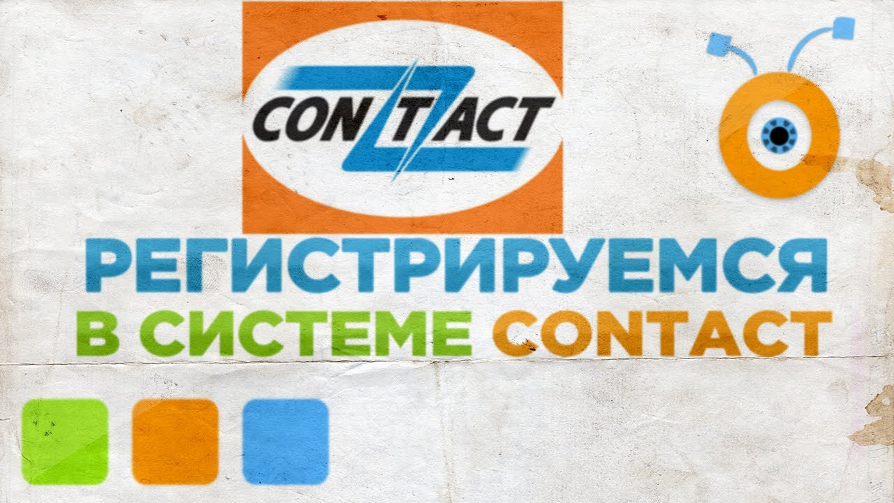получить займ через контакт перевод