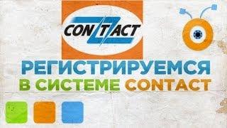 Как Создать Аккаунт в Платежной Системе Контакт