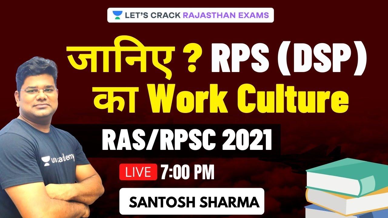 Download जानिए ? RPS (DSP) का Work Culture | Viral Video | RAS/RPSC 2021  | Santosh Sharma