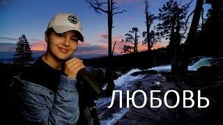 D&M - Любовь (ремикс) [ft. Anivar (Ани Варданян)]