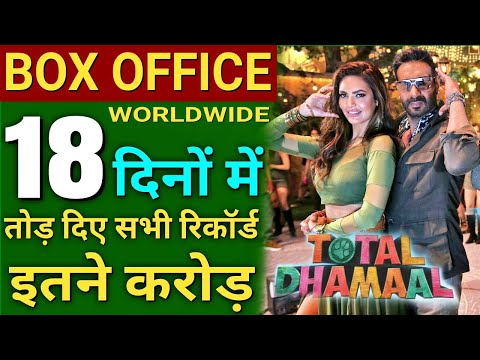Total Dhamaal Full Movie | Box Office Collection | Total Dhamaal Movie Collection