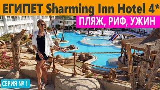 ЕГИПЕТ обзор недорогого отеля Sharming Inn Hotel 4*. Шарм-эль-Шейх отели 4 звезды 2 линия
