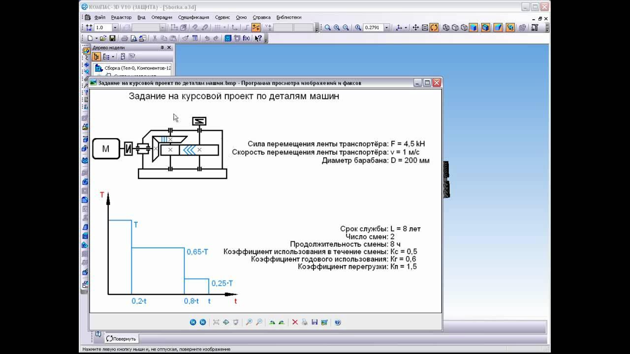 Курсовое проектирование деталей машин  Курсовое проектирование деталей машин