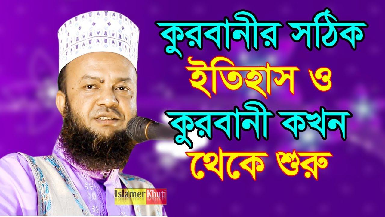 কুরবানীর ইতিহাস কি ও রাসুল (সা:) কখন কুরবানী শুরু করেন   dr abul kalam azad bashar new waz 2020