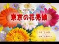 東京の花売娘 (岡 晴夫) 〜Cover by みらくる〜