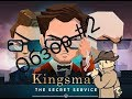 Обзор #2(Kingsman:The secret service)