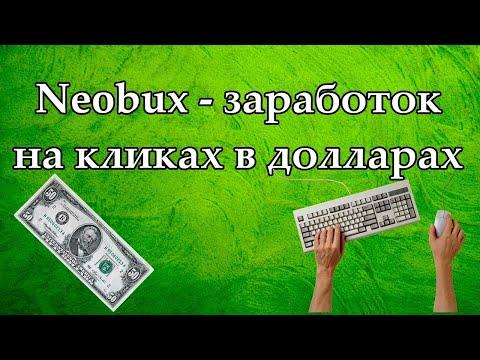 NEOBUX Марафон 2000